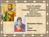 Князь Володимир Святославович Відкривав школи, спеціальні майстерні, де переп...