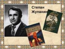 Степан Жупанин