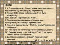 Тести 1. У Стародавньому Єгипті книги виготовляли з… а) дощечок; б) папірусу;...