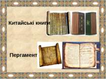 Китайські книги Пергамент