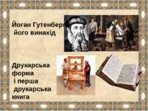 Йоган Гутенберг і його винахід Друкарська форма і перша друкарська книга