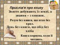 Золото добувають із землі, а знання – з книжок. Прислів'я про книгу Розум без...