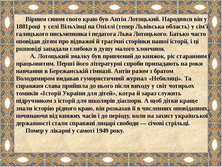 Вірним сином свого краю був Антін Лотоцький. Народився він у 1881році у селі ...