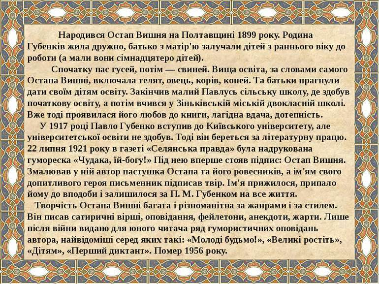 Народився Остап Вишня на Полтавщині 1899 року. Родина Губенків жила дружно, б...