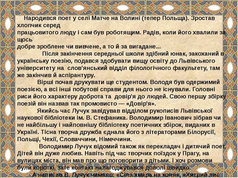 Народився поет у селі Матче на Волині (тепер Польща). Зростав хлопчик серед п...