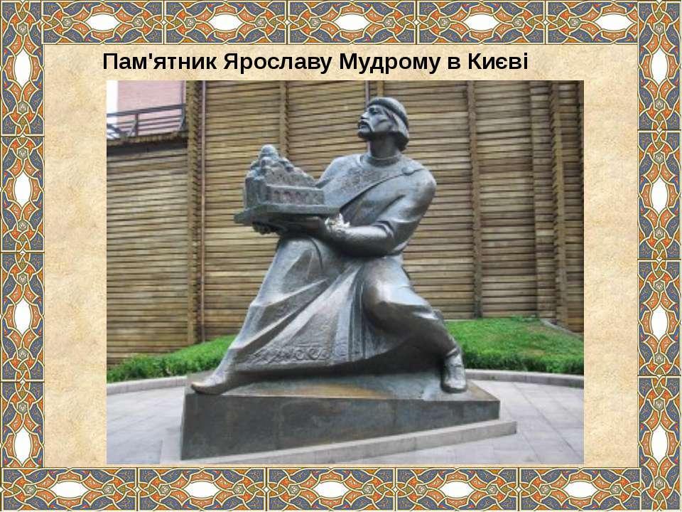 Пам'ятник Ярославу Мудрому в Києві
