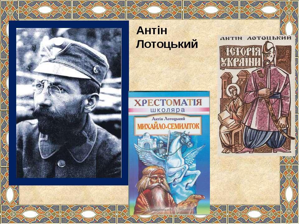 Антін Лотоцький