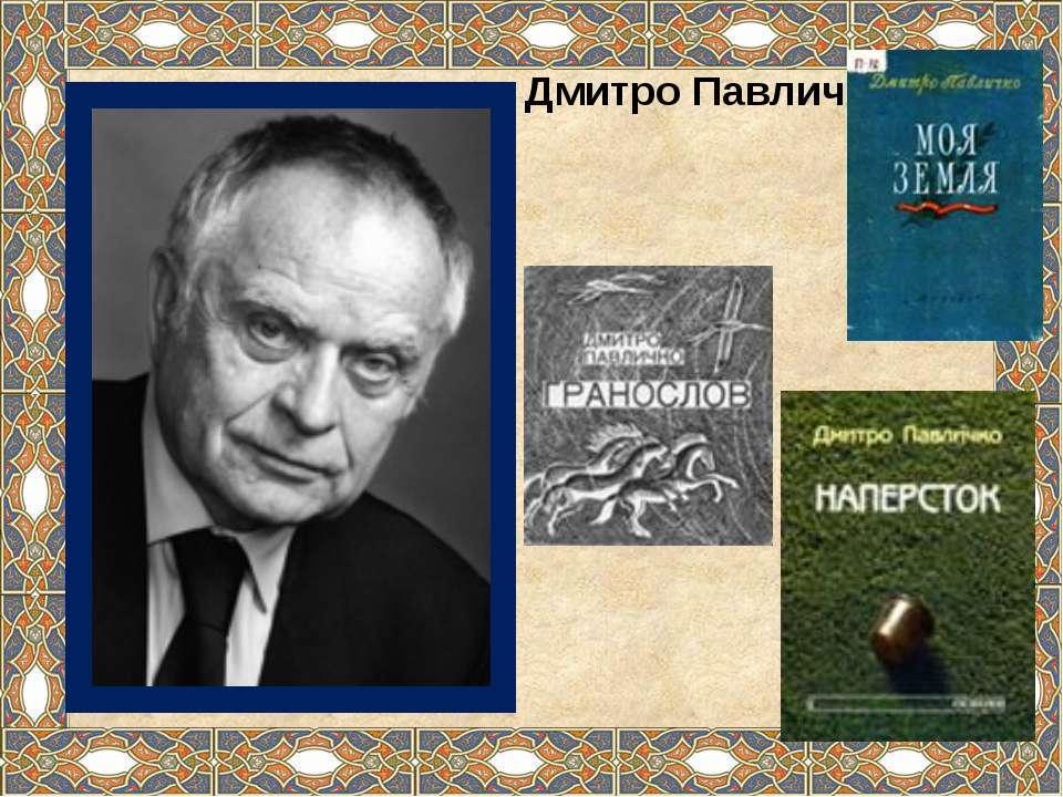 Дмитро Павличко