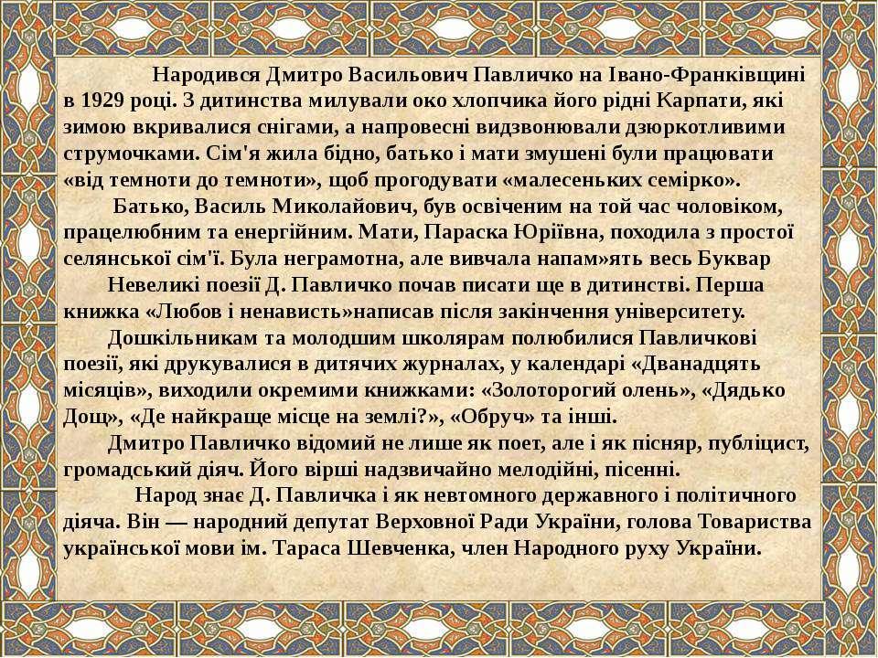 Народився Дмитро Васильович Павличко на Івано-Франківщині в 1929 році. З дити...