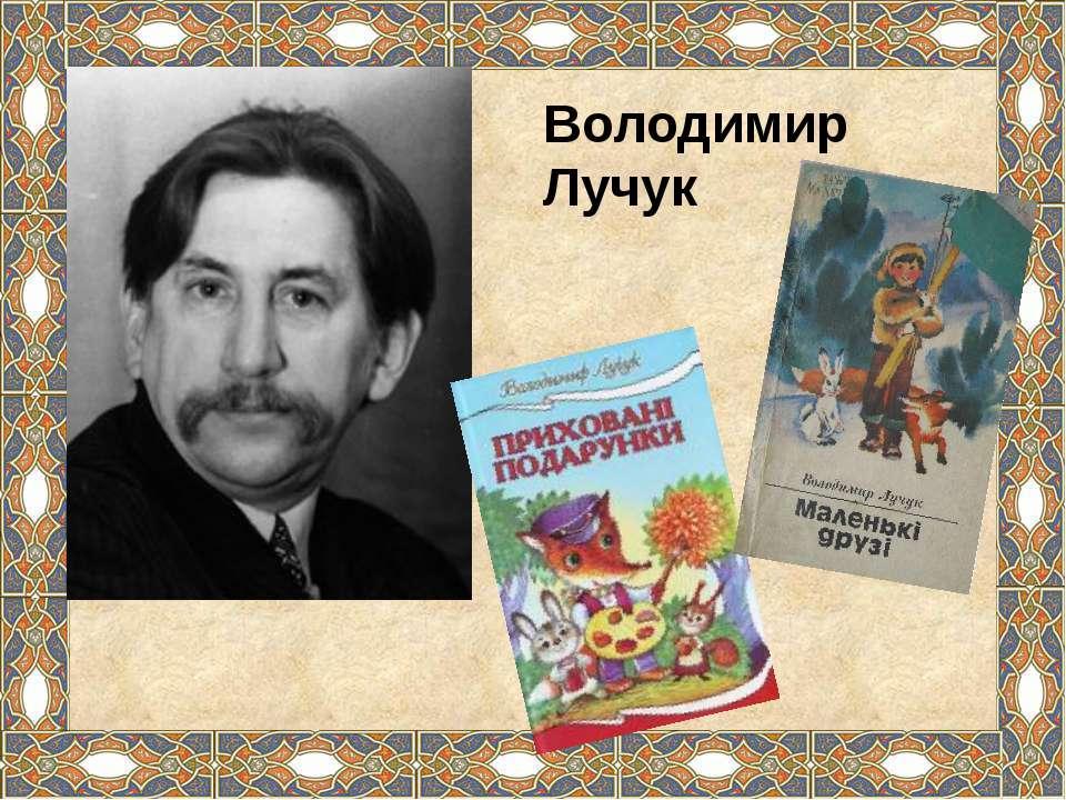 Володимир Лучук