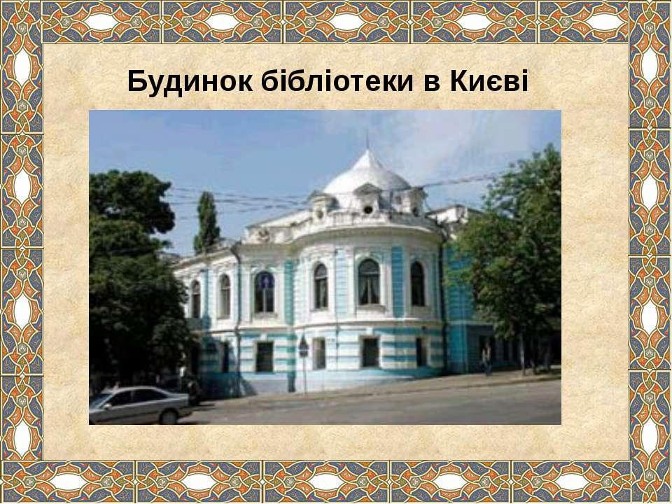 Будинок бібліотеки в Києві