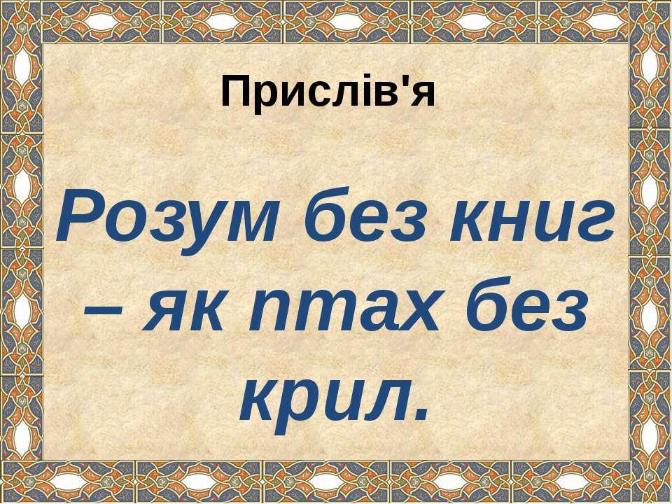 Прислів'я Розум без книг – як птах без крил.