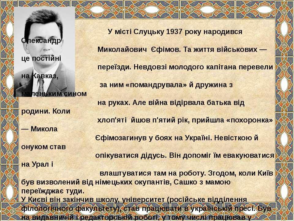 У місті Слуцьку 1937 року народився Олександр Миколайович Єфімов. Та життя ві...