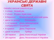УКРАЇНСЬКІ ДЕРЖАВНІ СВЯТА  Офіційні святкові (неробочі) дні 1 січня Новий рі...