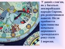 У давніх слов'ян, як у багатьох землеробських народів Європи, рік розпочинав...
