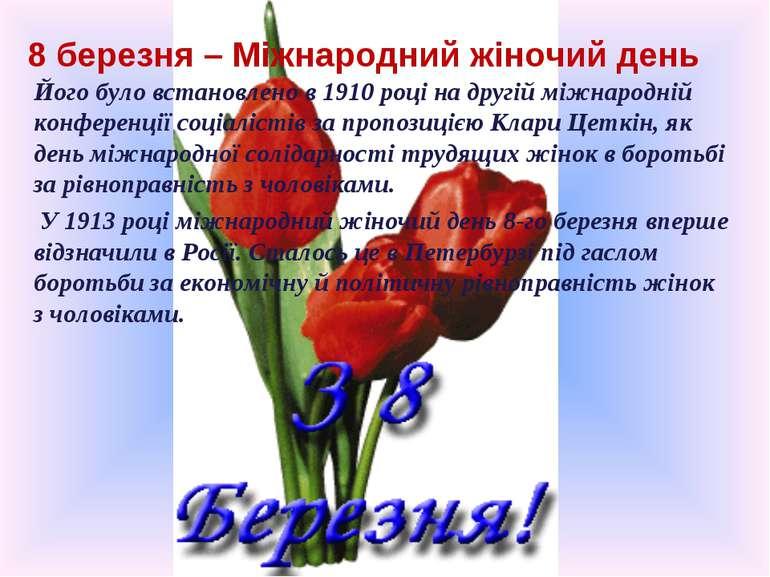 8 березня – Міжнародний жіночий день Його було встановлено в 1910 році на дру...