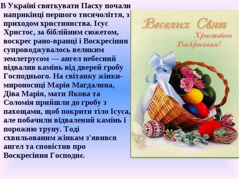 В Україні святкувати Пасху почали наприкінці першого тисячоліття, з приходом ...