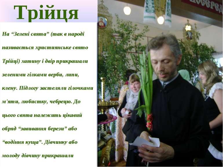"""Трійця На """"Зелені свята"""" (так в народі називається християнське свято Трійці)..."""