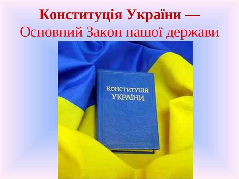 Конституція України — Основний Закон нашої держави