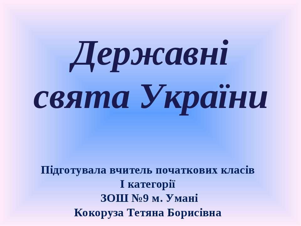 Державні свята України Підготувала вчитель початкових класів І категорії ЗОШ ...