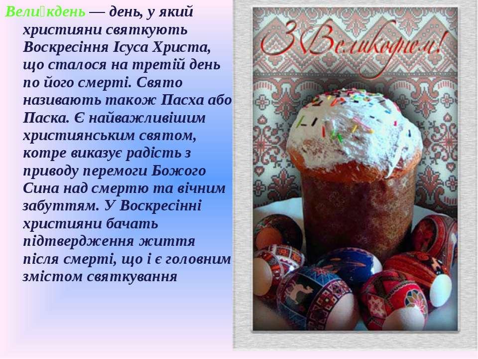 Вели кдень — день, у який християни святкують Воскресіння Ісуса Христа, що ст...