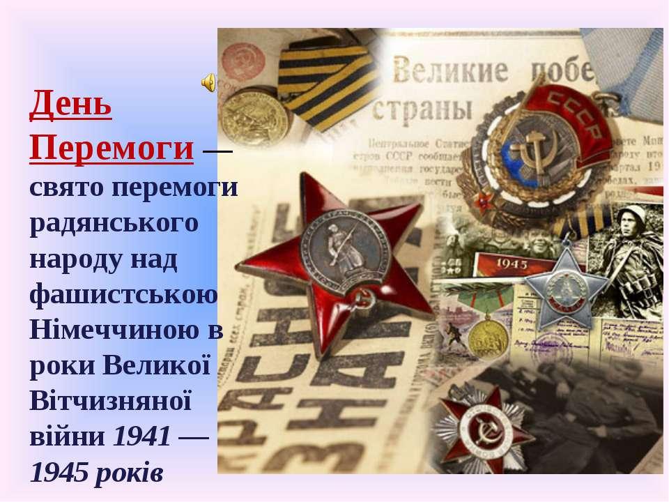 День Перемоги — свято перемоги радянського народу над фашистською Німеччиною ...