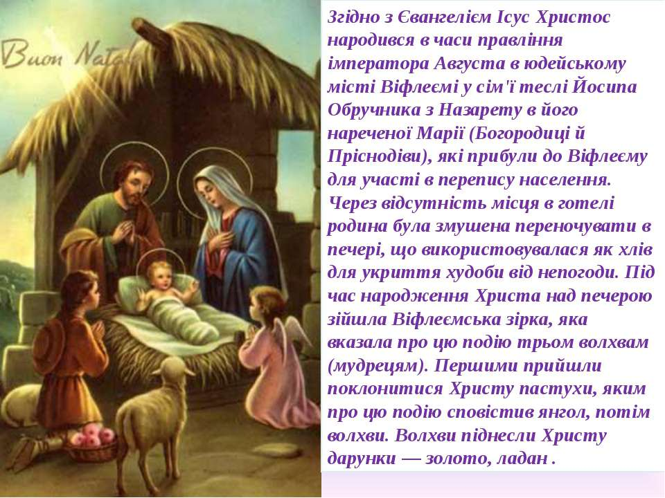 Згідно з Євангелієм Ісус Христос народився в часи правління імператора Август...