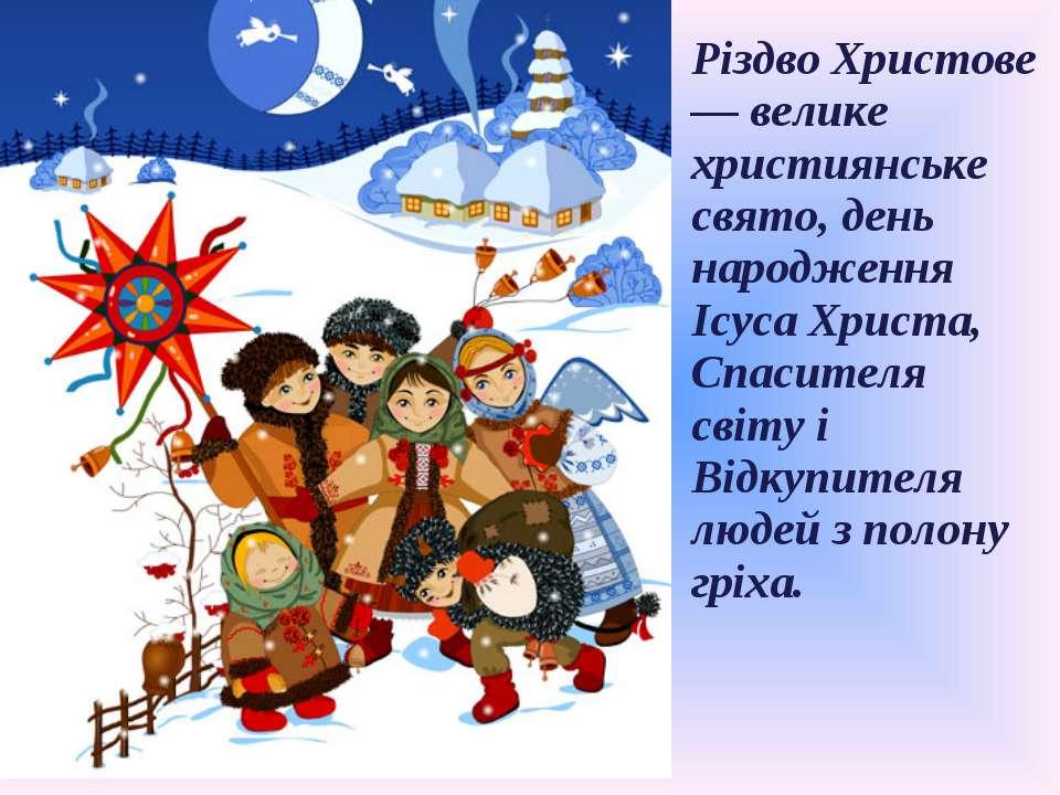 Різдво Христове — велике християнське свято, день народження Ісуса Христа, Сп...