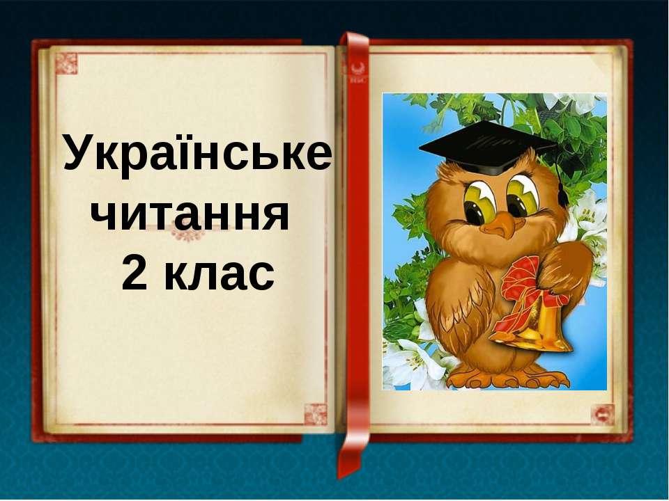 Українське читання 2 клас