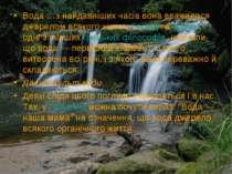 Вода …з найдавніших часів вона вважалася джерелом всякого життя, Гесіод та Фа...