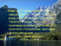 Вода ще й тепер вважається в народі святою, — але — не всяка вода: святою вва...