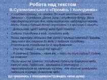 Робота над текстом В.Сухомлинського «Промінь і Холодинка» У глибокій криниці,...