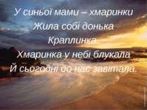 У синьої мами – хмаринки Жила собі донька Краплинка. Хмаринка у небі блукала ...