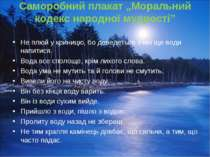 """Саморобний плакат """"Моральний кодекс народної мудрості"""" Не плюй у криницю, бо ..."""