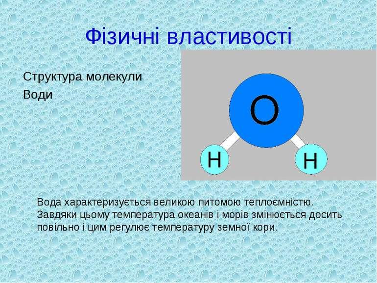 Фізичні властивості Структура молекули Води Вода характеризується великою пит...