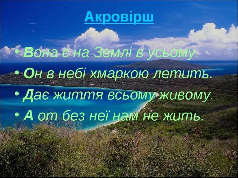 Акровірш Вона є на Землі в усьому. Он в небі хмаркою летить. Дає життя всьому...