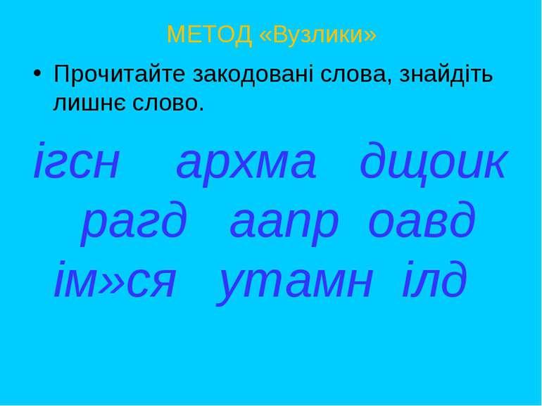МЕТОД «Вузлики» Прочитайте закодовані слова, знайдіть лишнє слово. ігсн архма...