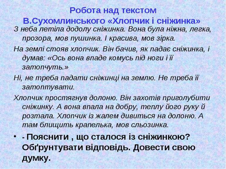 Робота над текстом В.Сухомлинського «Хлопчик і сніжинка» З неба летіла додолу...