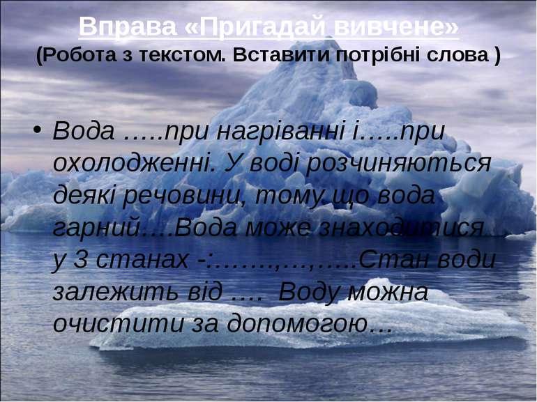 Вправа «Пригадай вивчене» (Робота з текстом. Вставити потрібні слова ) Вода …...