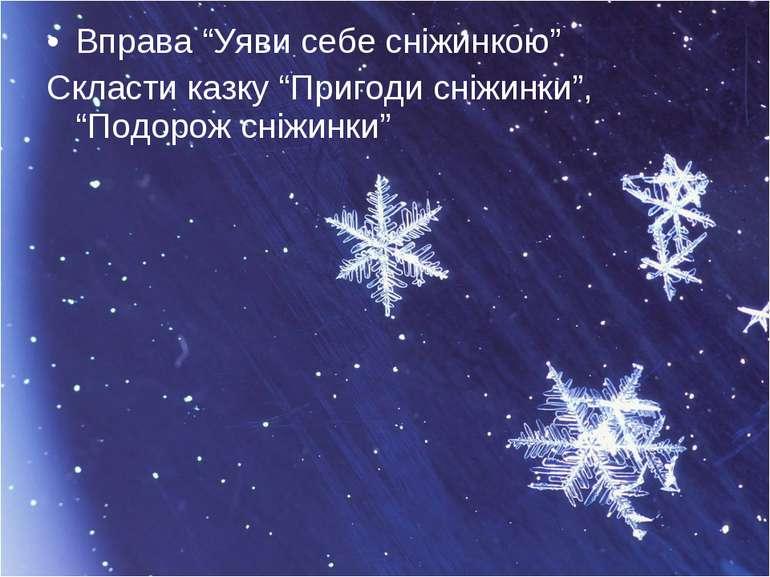 """Вправа """"Уяви себе сніжинкою"""" Скласти казку """"Пригоди сніжинки"""", """"Подорож сніжи..."""