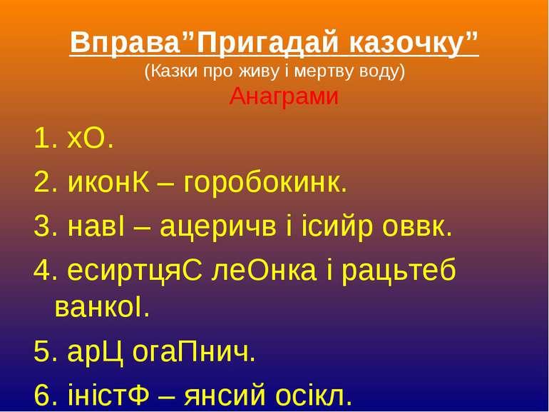 """Вправа""""Пригадай казочку"""" (Казки про живу і мертву воду) Анаграми 1. хО. 2. ик..."""