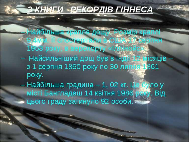 З КНИГИ РЕКОРДІВ ГІННЕСА Найбільша крапля дощу. Розмір краплі 9,4мм. Її спост...