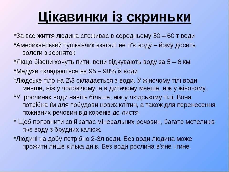 Цікавинки із скриньки *За все життя людина споживає в середньому 50 – 60 т во...