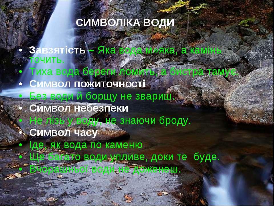 СИМВОЛІКА ВОДИ Завзятість – Яка вода м»яка, а камінь точить. Тиха вода береги...