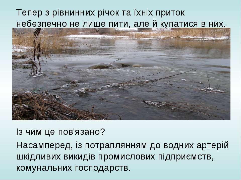 Тепер з рівнинних річок та їхніх приток небезпечно не лише пити, але й купати...