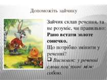 Допоможіть зайчику Зайчик склав речення, та не розуміє, чи правильно: Рано вс...