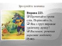 Зрозумійте вовчика Вправа 223. Прочитайте групи слів. Порівняйте їх. Яка з гр...