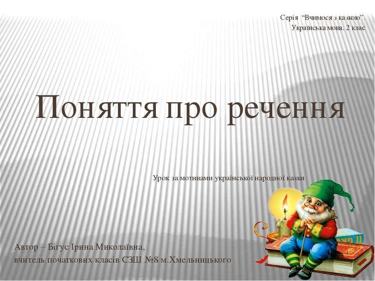 """Поняття про речення Серія """"Вчимося з казкою"""". Українська мова. 2 клас Автор –..."""