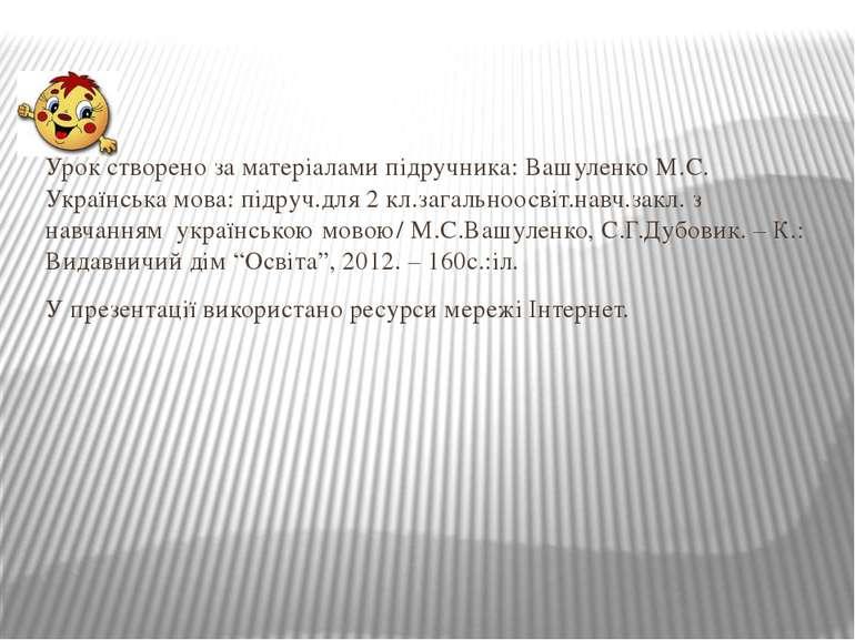 Урок створено за матеріалами підручника: Вашуленко М.С. Українська мова: підр...