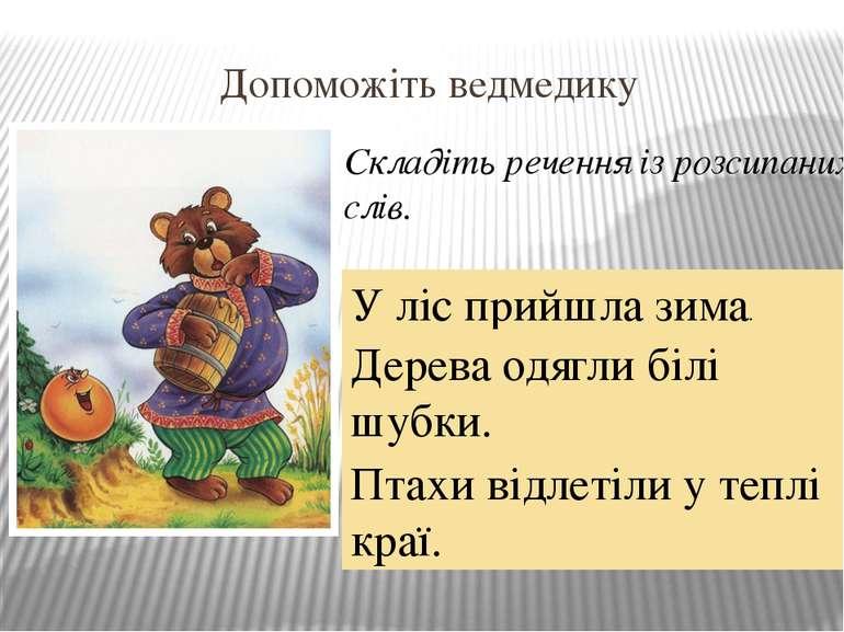 Допоможіть ведмедику Складіть речення із розсипаних слів. ліс зима У прийшла....